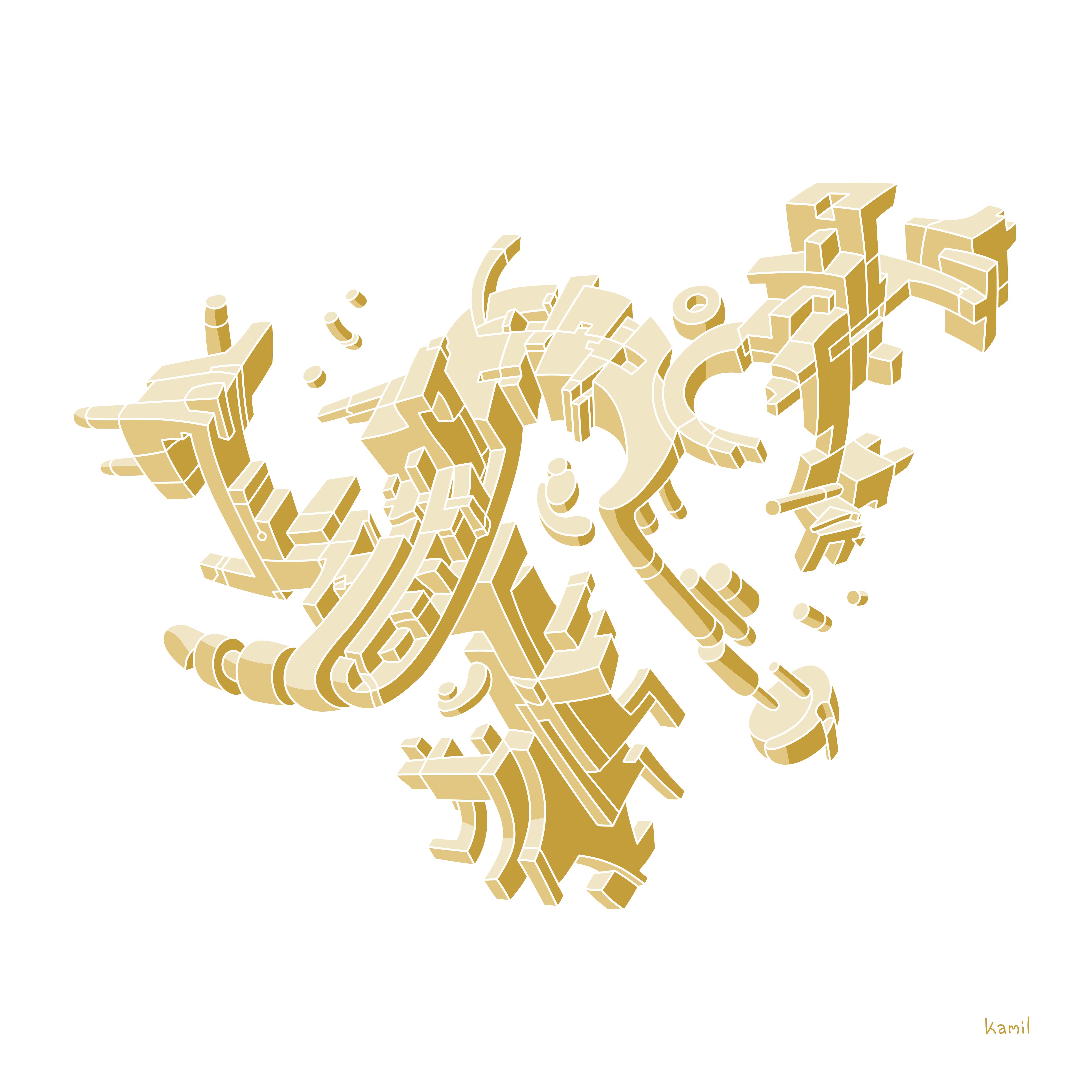 Illustration – Spatial Shapes – No. 4 (golden version)